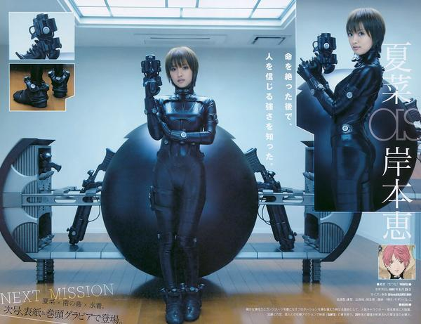 My favorite part of Gantz
