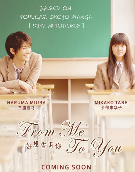 """Kimi ni Todoke : From Me to You"" Movie"