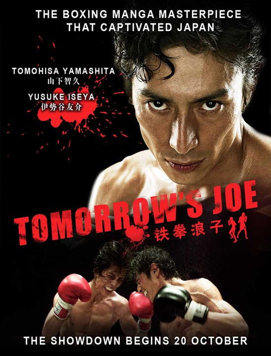 Tomorrow's Joe Movie Ashita no Joe