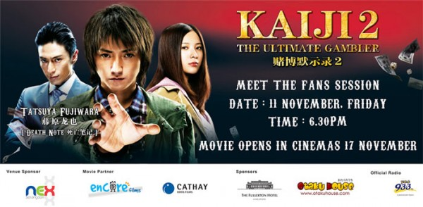 Kaiji 2 Movie Poster