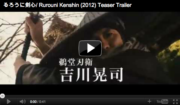 Oro? Rurouni Kenshin Live Action Trailer released!