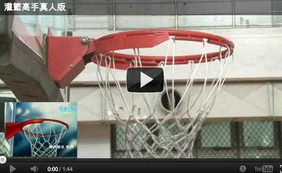 Shohoku Slam Dunk Live Action