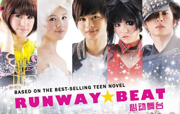Runway Beat Movie Passes Giveaway + Winners