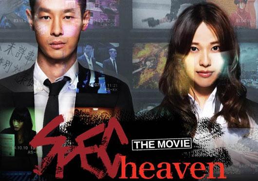WIN preview tickets: SPEC~Heaven Movie