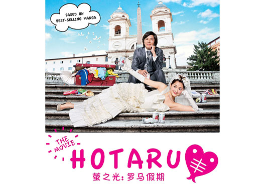 WIN preview tickets: Hotaru no Hikari the Movie