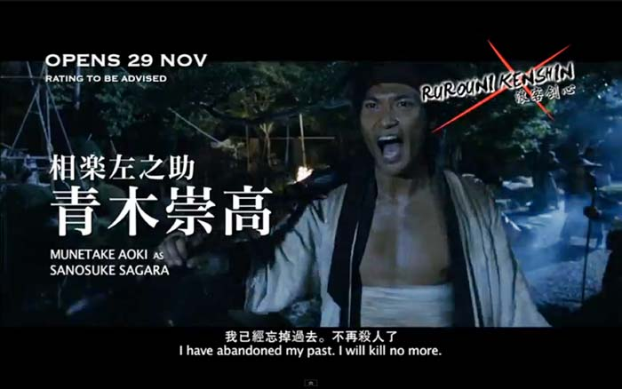 Rurouni Kenshin Movie Official Trailer (Eng Subbed)