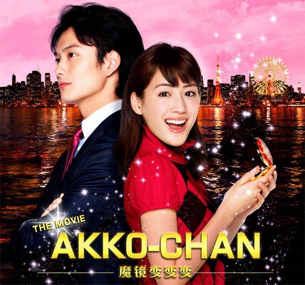 Himitsu No Akko-chan The Movie Official Trailer