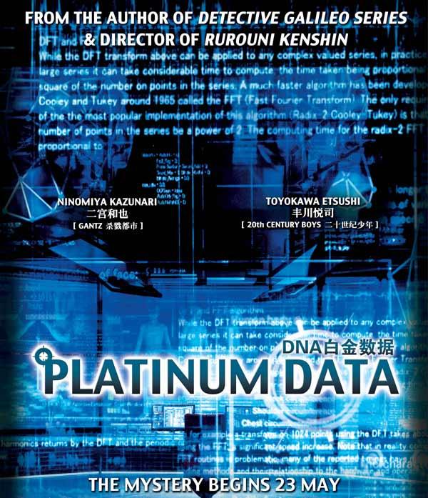 Platinum Data Movie Passes Giveaway at Otaku House
