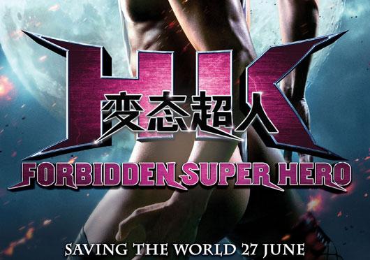 Forbidden Super Hero H-Kamen Movie Preview Tickets Giveaway