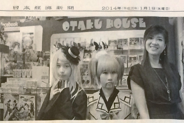 nikkei-article-otaku-house-