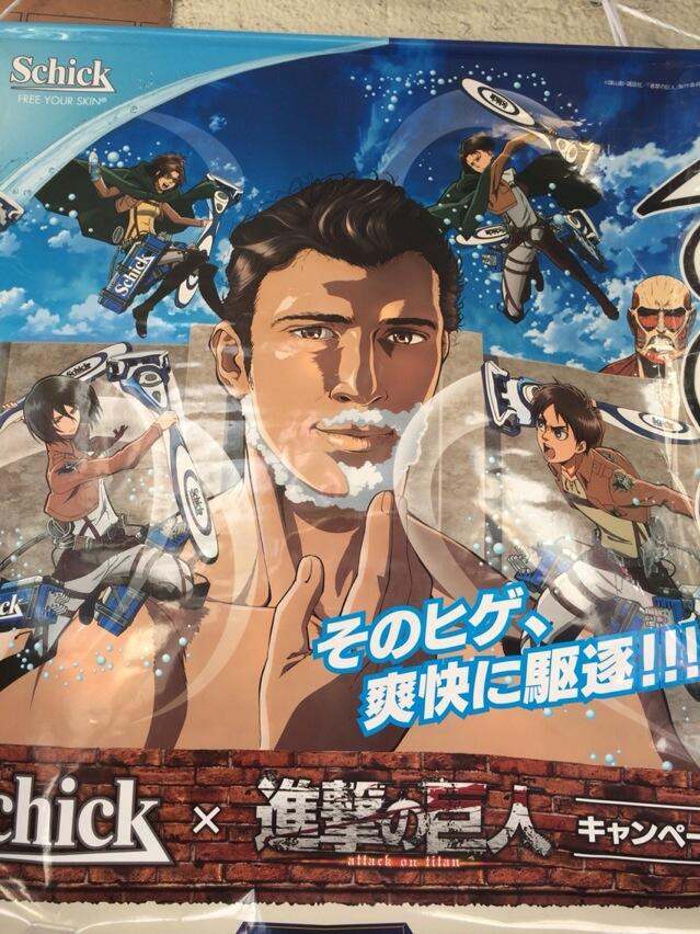 The Most WTF Attack On Titan Endorsements from a Razor Blade Company