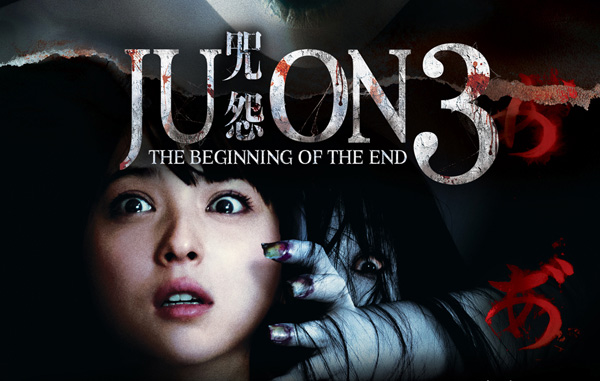 Ju-On 3 Movie Tickets Giveaway from Otaku House