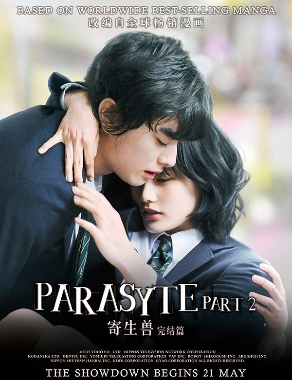 Parasyte 2 Movie Tickets Giveaway