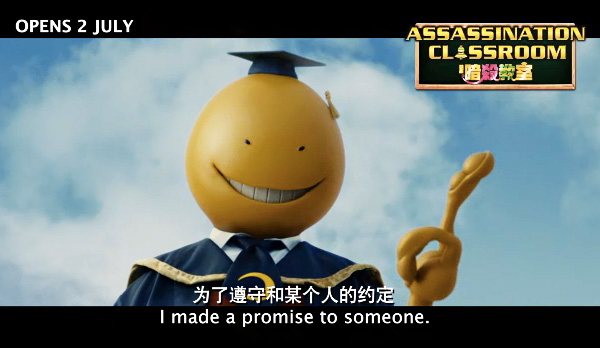assassination-classroom-movie-stills-otaku-house-3