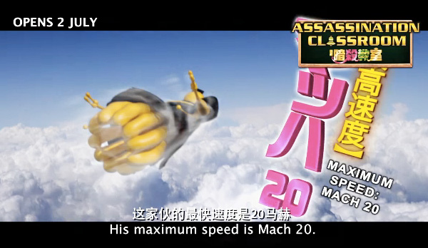 Koro Sensei is Coming to Singapore in Mach 20 Speed