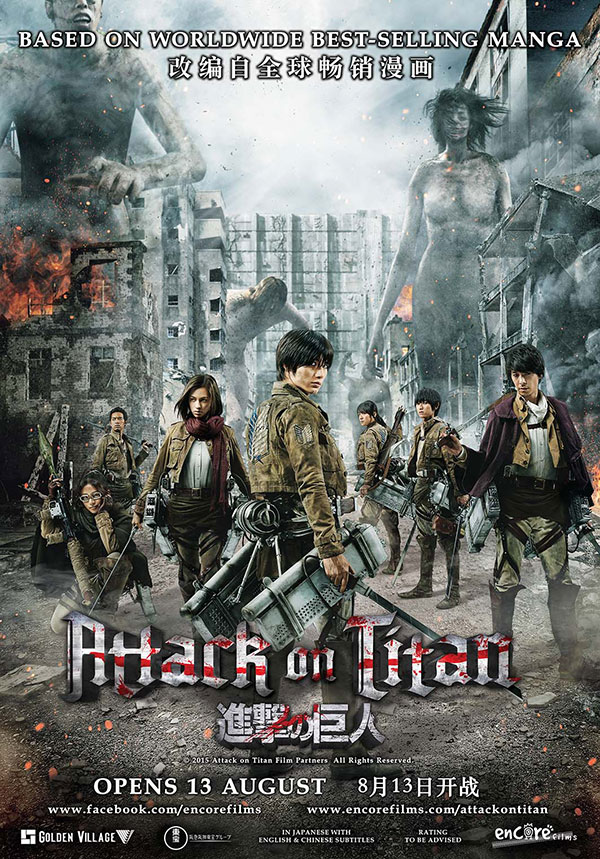 Attack On Titan Movie Poster