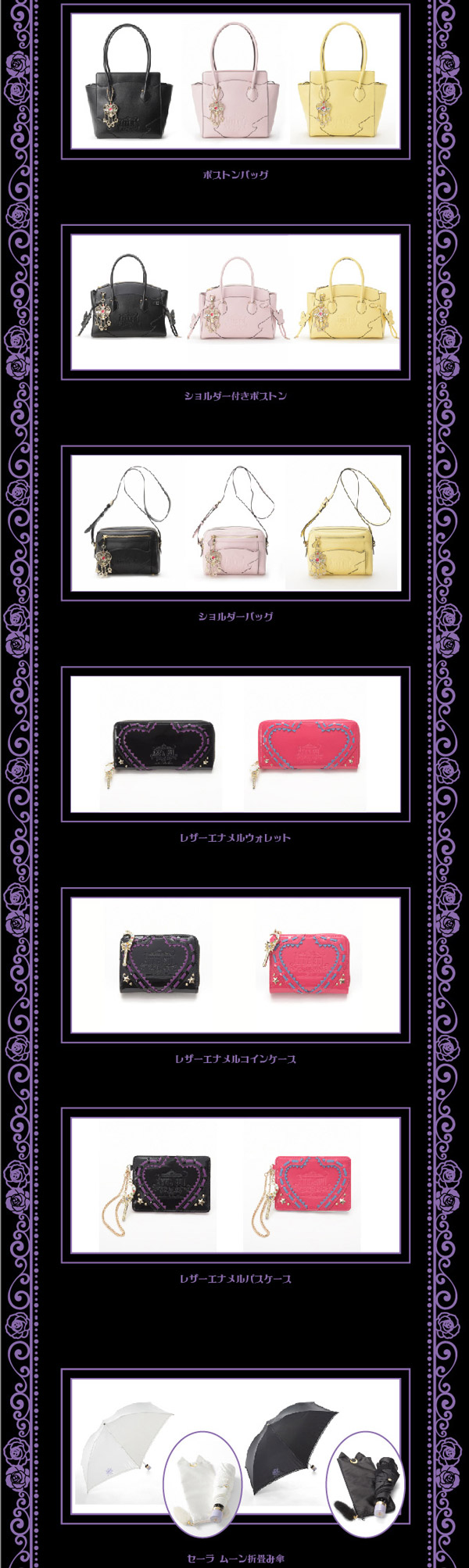 sailormoon-anna-sui-isetan-collaboration-jewelry-bags2016a1sm