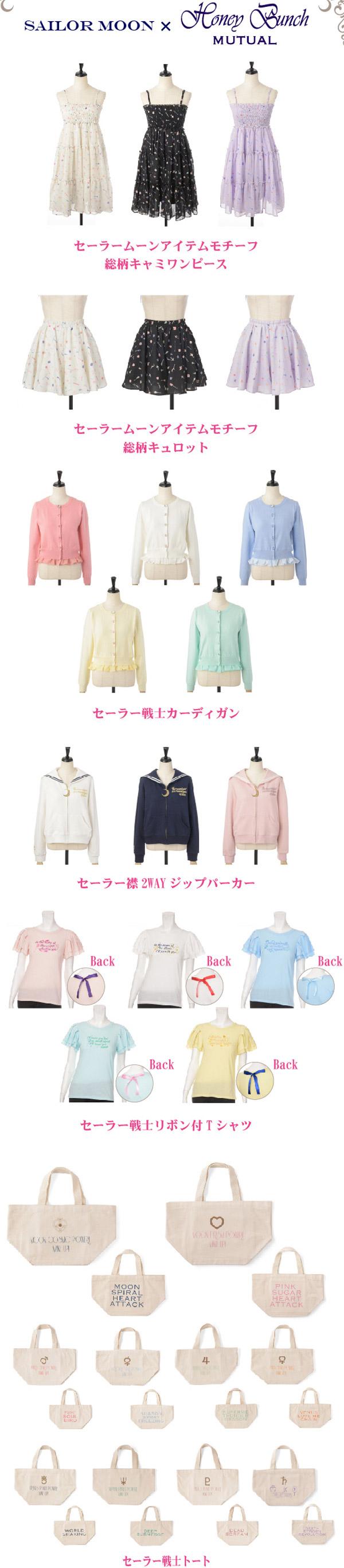 sailormoon-honey-bunch-mutual-clothing-collaboration2016