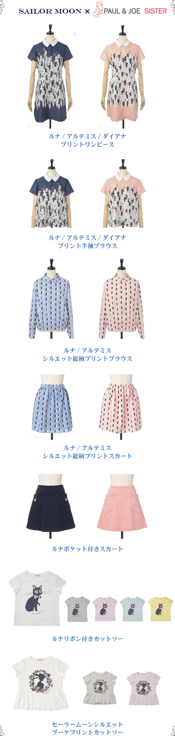 sailormoon-paul-joe-sister-apparel-collaboration-fashion2016