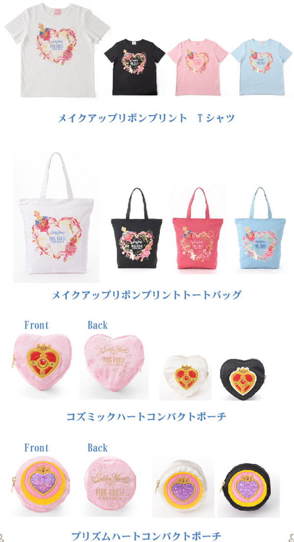 sailormoon-pink-house-chelsea-collaboration-accessories2016