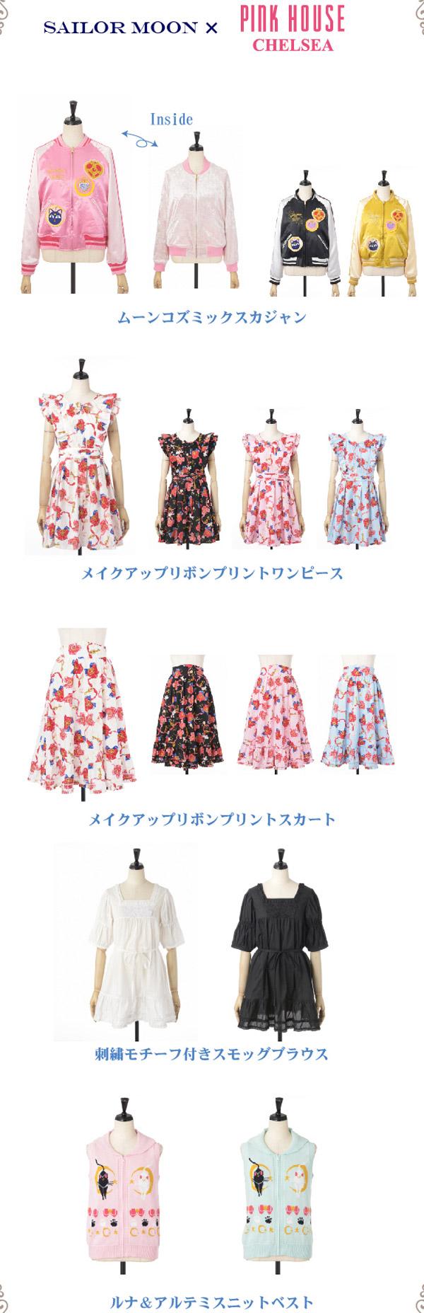 sailormoon-pink-house-chelsea-collaboration-fashion2016