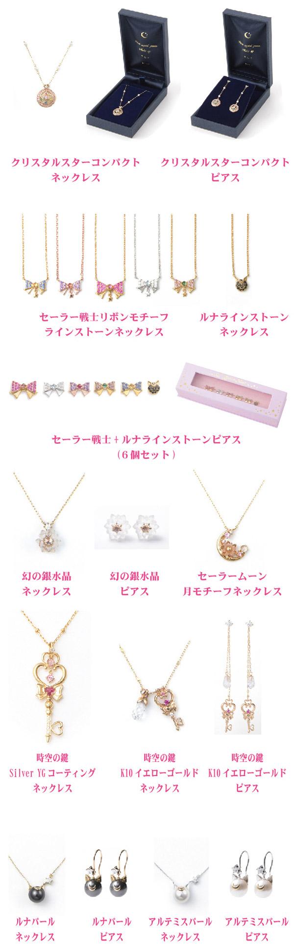 sailormoon-samantha-tiara-jewelry-collaboration-isetan-fashion2016