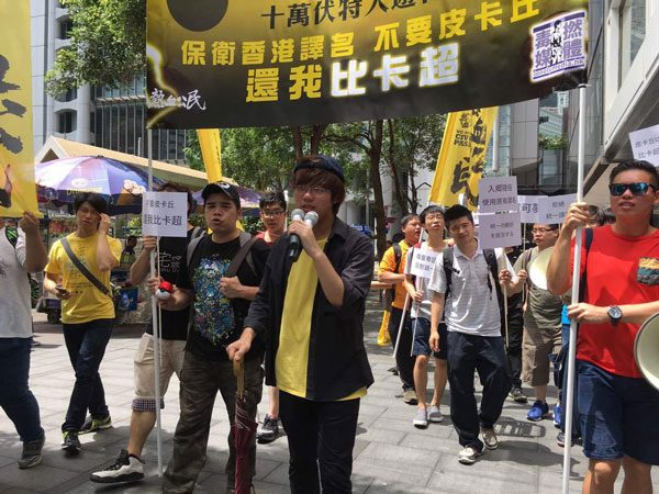 Pikachu Protest in HK