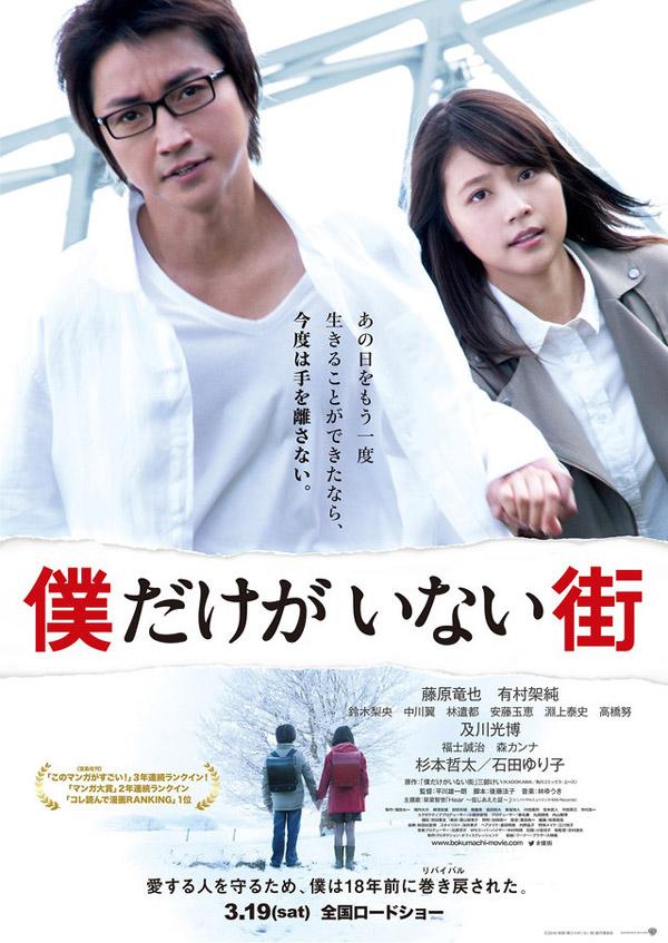 ERASED Japanese Poster