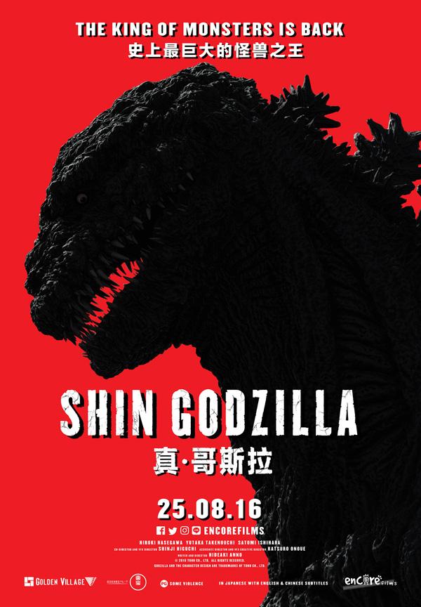 Godzilla Poster 2016