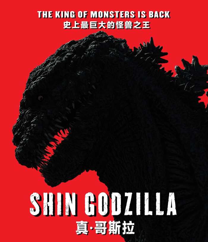 Shin Godzilla: It's Back Again! + Movie Tickets Giveaway