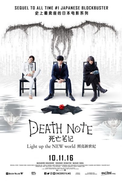 death-note-light-up-the-new-world_teaser-poster
