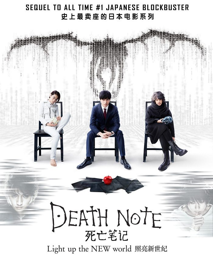 A New Sequel of Death Note Movie Returns to Theatres!